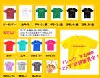大阪マドラスカレーTシャツ