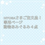 hiyuna さまご注文品ページ