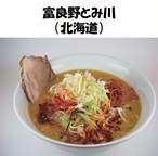 【3食入り】地獄麺の味噌ラーメン