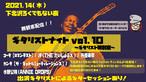 【ギタリストナイト vol.10~ギタリスト解剖室~】投げ銭