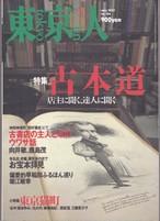 雑誌 東京人  2001年 5月号 特集:古本道 店主に聞く、達人に聞く 〈古書 善行堂〉