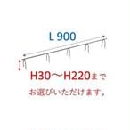 バー型スペーサー 防錆付 (H80×W900 100個入)