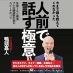 『人前で話す極意』CD&DVDセット【初回限定盤 100様限定 25%OFF】定価12,800円