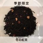【¥2160以上でメール便送料無料】冬の紅茶 ティバッグ5個入り 2.2g×5【季節限定】