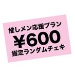 【推しメン応援プラン】指定メンバーランダムチェキ