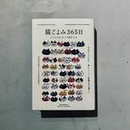 【新刊】猫ごよみ365日: 今日はニャンの日? 猫といっしょに季節のある暮らし | 中西なちお