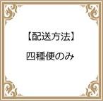 【配送料】四種便のみ