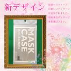 【特価】【新デザインパッケージ】【3枚セット】抗菌・除菌マスクケース「Safe Lean」