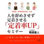 『定着率UPセミナー』CD&DVDセット【初回限定盤 100様限定 50%OFF】定価27,000円