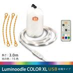 Luminoodle COLOR(3mタイプ)