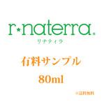 【送料無料】リナティラ 有料サンプルお申込み