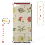 和柄iPhoneガラスケース「果物」ストラップホール付