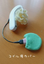 人工内耳(各種共通)コイル用カバー(1枚ばら売り)