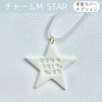【骨壷カバーオプション】メッセージを刻んだチャーム Mサイズ STAR