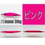 刃ナノ 限定カラー オールピンク 30g