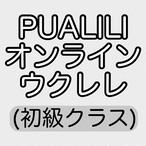 PUALILIオンラインウクレレ (初級クラス)