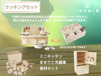 COOKING SET クッキングセット ※送料無料  ※予約販売12月中入荷予定