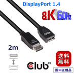 【CAC-1022】Club3D DisplayPort 1.4 HBR3 (High Bit Rate 3) 8K 60Hz Female/Male 2m 28AWG 延長ケーブル Extension Cable