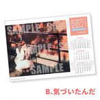 2021カレンダー「エソラビトの歌詞の世界 〜冬〜 」【B】気づいたんだ