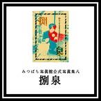 【新刊】みつばち寫眞舘公式寫眞集八「捌泉」