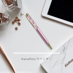 Hana Pen/ラベンダー