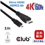 【CAC-1351】Club 3D Micro HDMI to HDMI 2.0 4K 60Hz UHD / 4K ディスプレイ プレミアム・ハイスピード・ケーブル Cable 1m