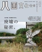 八画文化会館vol.3 特集:終末観光の切り札 廃墟の秘密