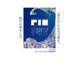宇野常寛 責任編集『PLANETS vol.10』(10月5日発売)