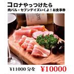 【ギフト用】(前売り券)コロナがおさまったらセブンデイズに行きますお食事券 11000円分を一万円でご提供!