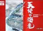 【世界初】天使の海老12尾セット・世界最高品質ニューカレドニア名物を自宅で楽しむ