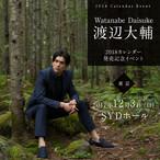 【前売券】渡辺大輔2018カレンダー発売記念イベント