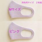 ピアレスガード【 Mサイズ / ピンク】日本製 二枚組 洗える 抗ウイルス加工マスク