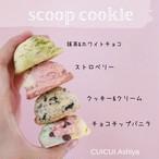 芦屋スクープクッキー 3個セット(チョコチップバニラ/クッキ-&クリーム/ストロベリー)