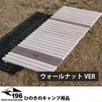 196ひのきのキャンプ用品 KUROSON370専用 土佐ひのき オプションテーブル ウォールナット キャンプ用品 アウトドア 196hinoki-073