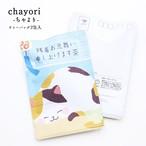 残暑お見舞い申し上げます・ネコさん|chayori |ほうじ茶ティーバッグ2包入|お茶入りポストカード