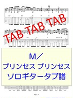 M/プリンセス プリンセス ソロギタータブ譜