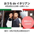 4/28(火)15時~【おうちdeイタリアン】①講座のみ