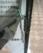 フックアッパー(タモホルダー)