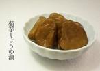 菊芋しょうゆ漬