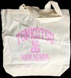 ひろしのもっとーとバッグ〜TONKOTSU69 HIGH SCHOOL 〜(バッヂつき)
