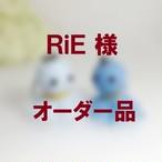 ☆RiE様オーダー品☆ (てるてる坊主)