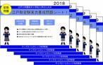 江戸川学園小学校実力養成問題シート 第1~6集セット