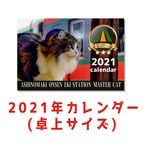 2021年 ねこ駅長カレンダー【卓上】