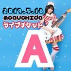 【 A席】内田もあワンマンライブ 『LOVE&PEACE!』2019年5月18日(土)