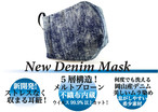 不織布フィルター内蔵の5層構造! 洗えるニューデニムマスク / ウィルス99.9%以上カット!
