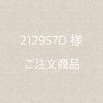 [ 2129S7D 様 ] ご注文の商品となります。