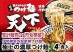 【宅麺】つけ麺 天下 4食入(チャーシュー・メンマ入)濃厚豚骨魚介つけ麺 岐阜・本巣ご当地つけ麺 生麺 冷凍
