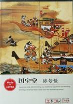 俳句帳 A6(源平 右)
