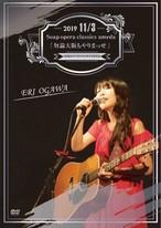 2019.11/3 Soap opera classics umeda「勿論大阪もやりまっせ」 小川エリワンマンライブDVD