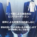 【ロングカーディガン】藍染インディゴ